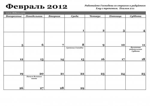 ikliros_calendar_2012.jpg